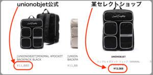 unionobjetの日本での販売店舗は?2