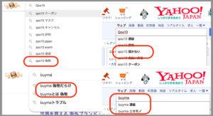 unionobjetの日本での販売店舗は?3