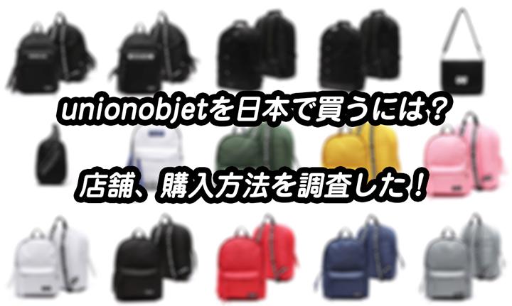 unionobjetを日本で買うには?店舗、購入方法を調査した!