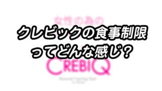 【CREBIQ(クレビック)の食事制限が鬼なのは嘘】驚愕の結果を暴露!