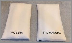 キュアレ「THE MAKURA」とけんこう枕との違いは?