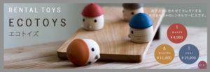 4歳〜5歳におすすめのおもちゃレンタルサービス・エコトイズ