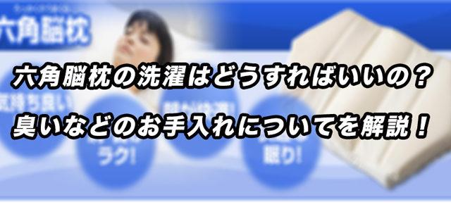 六角脳枕の洗濯はどうすればいいの?臭いなどのお手入れについてを解説!