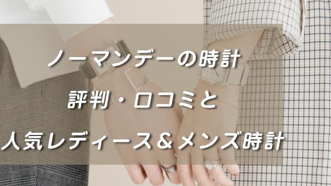 ノーマンデーの時計の評判・口コミとレディース&メンズおすすめモデルを紹介!
