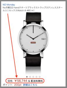 ノーマンデーの時計は楽天、amazonにはある?2