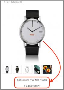 ノーマンデーの時計は楽天、amazonにはある?3