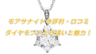 モアサナイトの評判・口コミ!ダイヤモンドと比較からわかる違いと魅力!