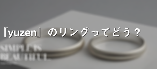 アクセサリーブランド『yuzen』のリングってどう?口コミ評判をチェックした!